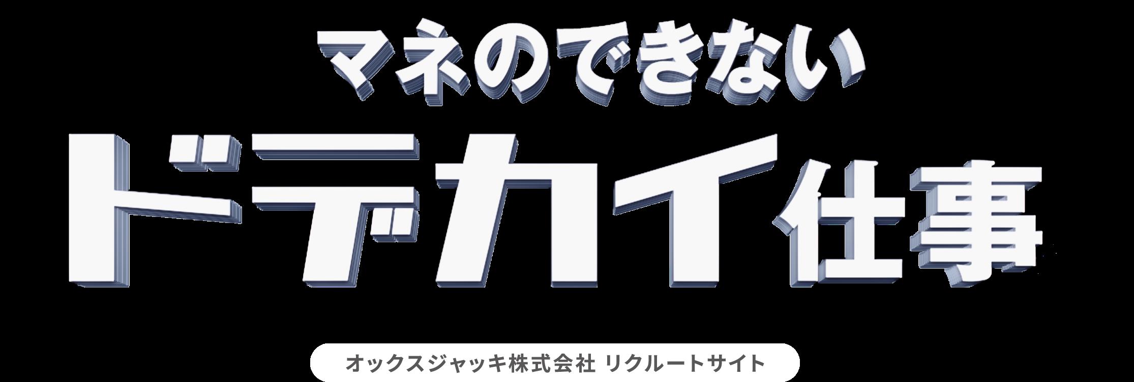 株式会社オックスジャッキ リクルートサイト